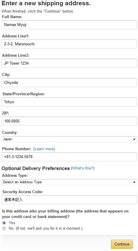商品の届け先入力(住所氏名・電話番号の入力) Amazon.com アメリカの ...