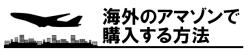 takewari - cross search amazon ウェブサービス・竹割 軌道に乗る